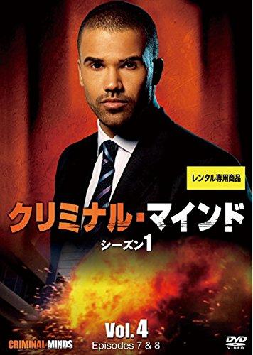 クリミナル・マインド シーズン1 Vol.4(第7話 第8話)