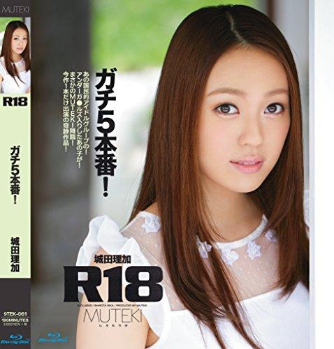 R18 ガチ5本番!  城田理加 (ブルーレイディスク) MUTEKI [Blu-ray]