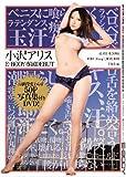 小沢アリスE-BODY専属DEBUT [DVD]