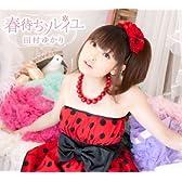 春待ちソレイユ(初回限定盤)(DVD付)
