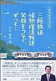 三陸鉄道 情熱復活物語