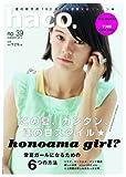 haco.[ハコ] no.39 SUMMER 2014 ([カタログ])