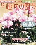 NHK 趣味の園芸 2012年 12月号 [雑誌]