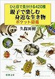 ひと目で見分ける420種 親子で楽しむ身近な生き物 ポケット図鑑 (新潮文庫)