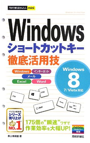 今すぐ使えるかんたんmini Windowsショートカットキー徹底活用技 〔Windows8/7/Vista対応〕