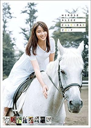 広瀬アリス 2017年 カレンダー 壁掛け B2 CL-194