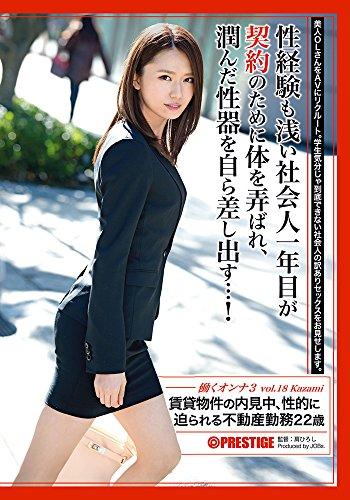[Kazami] 働くオンナ3 vol.18