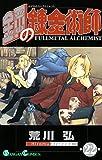 鋼の錬金術師22巻 (デジタル版ガンガンコミックス)