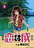 恋と成 / 東谷 文仁 のシリーズ情報を見る