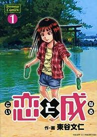 恋と成 (Jisyosya Comics)