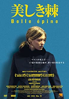 美しき棘 [DVD]