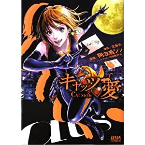 キャッツ・愛 1(ゼノンコミックス)