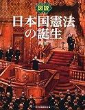 安倍政権の憲法改正論と『立憲主義(普遍的理念)』による改正できる内容の制約:2