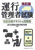改訂版 運行管理者試験完全合格テキスト&問題集―貨物自動車