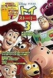 トイ・ストーリー3 オフィシャルガイドブック