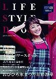 LIFE STYLE DOOR Vol.49 (鈴木奈々 この魅力を皆さんに伝えたい!「十勝はパワースポット」)