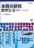 本質の研究数学II・B〈数列・ベクトル〉―Lectures on mathematics (New encounters with mathematics-Lectures on mathematics-)
