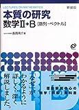 本質の研究数学II・B〈数列・ベクトル〉―Lectures on mathematics (New encounters with mathematics-Lectures on mathematics-)