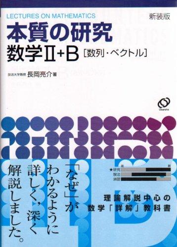 本質の研究数学2・B