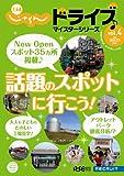 北海道じゃらん ドライブマイスターシリーズ Vol4 話題のスポットに行こう