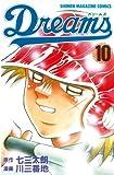 Dreams(10) (少年マガジンコミックス)