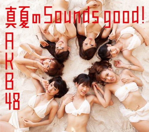 真夏のSounds good!【多売特典生写真無し】(Type A)(数量限定生産盤)