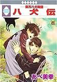 八犬伝-東方八犬異聞-(8) (冬水社・いち*ラキコミックス)