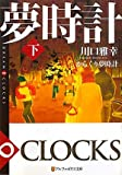 からくり夢時計〈下〉—DREAM ∞ CLOCKS (アルファポリス文庫)