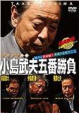 ミスター麻雀 小島武夫五番勝負 ~其の四 雀豪編(1) 無敵の金剛力三人~ [DVD]