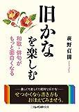 旧かなを楽しむ 和歌・俳句がもっと面白くなる (二見レインボー文庫)