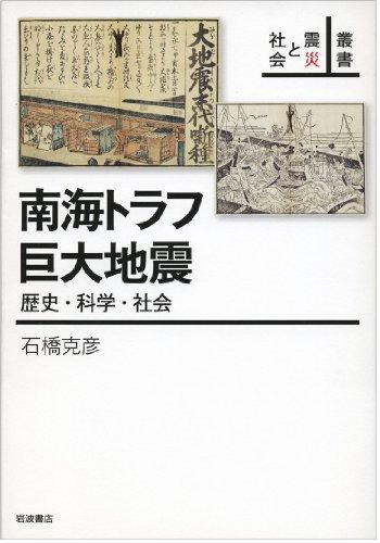 南海トラフ巨大地震――歴史・科学・社会 (叢書 震災と社会)