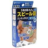 【第2類医薬品】スピール膏 ワンタッチEX SPAM 12枚