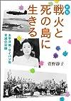 新版 戦火と死の島に生きる (偕成社文庫)