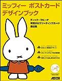 ミッフィー ポストカードデザインブック ディック・ブルーナ年賀状&グリーティングカード素材集