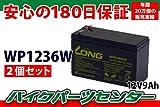 シールド式 LONGバッテリーWP1236W