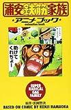 浦安鉄筋家族アニメブック (TVアニメ名作シリーズ)