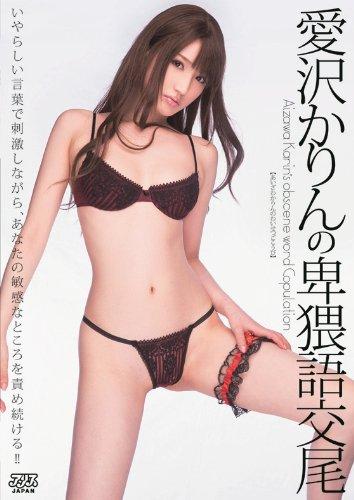 愛沢かりんの卑猥語交尾 [DVD]