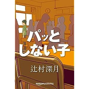 パッとしない子 辻村 深月 (Kindle Single)