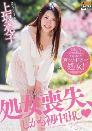 美乳清楚なお嬢様 処女喪失、しかも初中出し 上坂亮子 ワンズファクトリー [DVD]