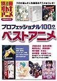 別冊オトナアニメ プロフェッショナル100人が選ぶベストアニメ (洋泉社MOOK)