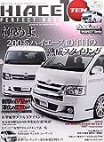 ハイエースパーフェクトブック 10 (GEIBUN MOOKS 494 カスタムCAR