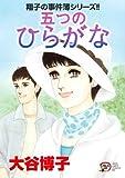 五つのひらがな―翔子の事件簿シリーズ!! (A.L.C.DX 翔子の事件簿シリーズ)