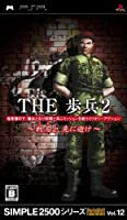 SIMPLE2500シリーズ Portable!! Vol.12 THE 歩兵2 ~戦友よ、先に逝け~