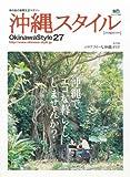沖縄スタイル27 (エイムック 1600) (商品イメージ)