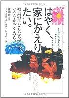 はやく、家にかえりたい。: 福島の子どもたちが思う いのち・かぞく・みらい