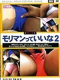 モリマンっていいな2 [DVD]