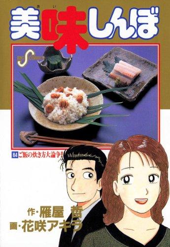 美味しんぼ(64) (ビッグコミックス)