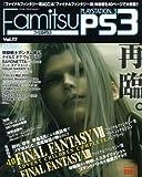 ファミ通PS3 Vol.17 (エンターブレインムック)