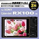 HAKUBA Amazon 液晶保護フィルム 【安心便利な2枚組み】 SONY RX100専用 AMDGF-SCRX100