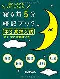 寝る前5分暗記ブック 中3 高校入試: 英語・数学・国語・理科・社会 中1・中2の復習つき